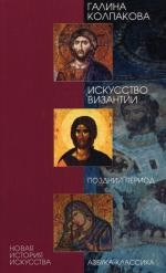 Искусство Византии. Поздний период. 2-е изд