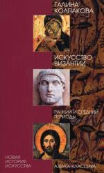 Искусство Византии. Ранний и средний периоды. 3-е изд