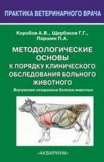 Методологические основы к порядку клинического обследования больного животного