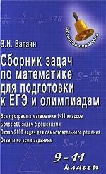 Сборник задач по математике для подготовки к ЕГЭ и олимпиадам