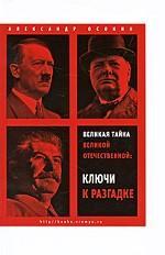 Великая тайна Великой Отечественной. Ключи к разгадке
