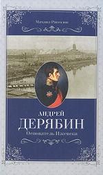 Андрей Дерябин. Основатель Ижевска