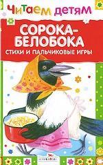 Читаем детям. Сорока-белобока