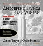 Дифференцируйся или умирай! Выживание в эпоху убийственной конкуренции. 2-е изд., обновленное и дополненное