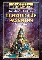 Психология развития. 9-е изд