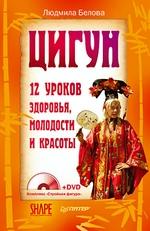Цигун. 12 уроков здоровья, молодости и красоты (+DVD)
