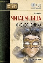 Читаем лица. Физиогномика (+ CD-ROM)