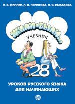 Жили-были... 28 уроков русского языка для начинающих