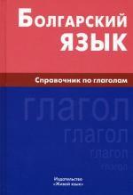Болгарский язык.Справочник по глаголам