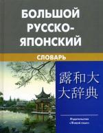 Большой русско-японский словарь 150т.сл