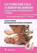 Сестринский уход за новорожденными в амбул.-поликлин. условиях
