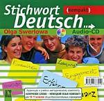 CD Ключ. слово-нем. яз. [Компакт] 10-11кл