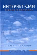Интернет-СМИ: теория и практика. Учебное пособие. Гриф УМО