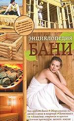 Энциклопедия бани