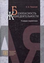 Безопасность жизнедеятельности. Словарь-справочник. 2-е изд., испр. и расш
