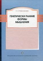 Генетически ранние формы мышления. 3-е издание