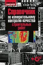 Справочник по измерительному контролю качества строительных работ (+ CD)