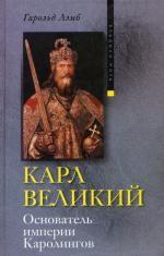 Карл Великий Основатель империи Каролингов