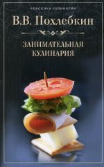 Занимательная кулинария