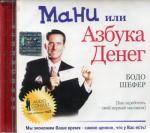 CD. Мани, или Азбука денег. МР3