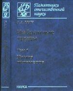 Избранные труды: В 2 томах. Химия полимеров