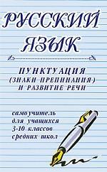 Русский язык. Пунктуация (знаки препинания) и развитие речи. Самоучитель для учащихся 3-10 классов