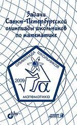 Задачи Санкт-Петербург олимпиады школьн. по матем