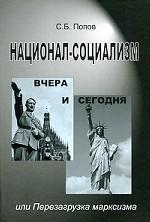 Национал-социализм вчера и сегодня,или перезагрузка марксизма