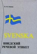 Шведский речевой этикет