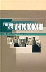 Антропология. Учебное пособие для ВУЗов