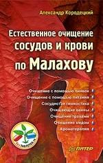Кородецкий Александр Владимирович. Естественное очищение сосудов и крови по Малахову 150x237