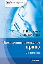 Предпринимательское право. Завтра экзамен. 2-е изд