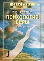 Психология веры. 2-е изд