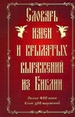 Словарь имен и крылатых выражений из Библии: ок. 400 имен: более 300 выражений. 2-е изд., испр. и доп