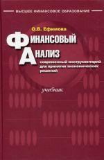Финансовый анализ. Учебник. 3-е издание