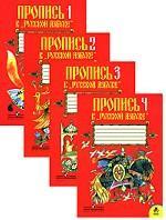 """Пропись к """"Русской азбуке"""", 1 класс. Комплект из 4 прописей"""