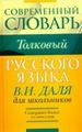 Толковый словарь В. И. Даля для школьников