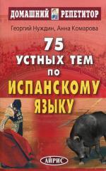 75 устных тем по испанскому языку. 8-е изд