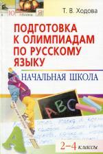 Подготовка к олимпиадам по русскому языку. Начальная школа. 2-4 классы. 3-е изд