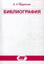 Библиография. 85 лет со дня рождения. Юбилейное издание
