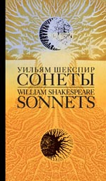 Сонеты / Шекспир У