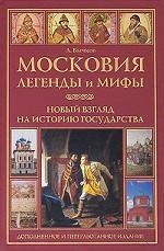 Московия. Легенды и мифы. Новый взгляд на историю государства