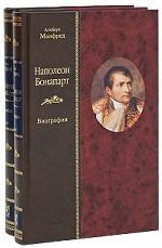 Наполеон Бонапарт: Биография. В 2-х книгах