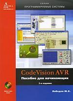 Code Vision AVR: пособие для начинающих. 2-е издание, исправленное