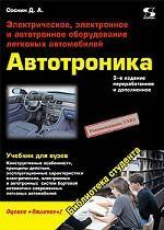 Автотроника. Электрическое, электронное и автотронное оборудование легковых автомобилей. 3-е издание