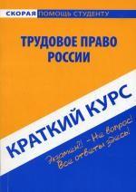 Краткий курс по трудовому праву России. 4-е изд., стер