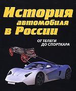 История автомобиля в России