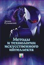 Методы и технологии искусственного интеллекта / Пер. с польск. И. Д. Рудинского