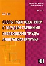 Споры работодателей с государственными инспекциями труда. Арбитражная практика