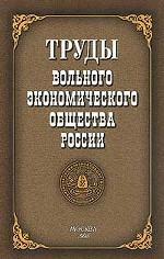 Труды Вольного экономического общества России